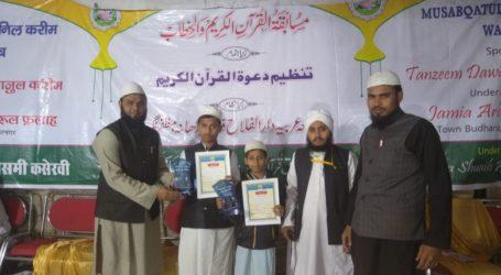 مظفر نگر کے مسابقۂ قرآن میں الفلاح مدرسہ، خوشحال پارک کے دو طلباء کی نمایاں کامیابی