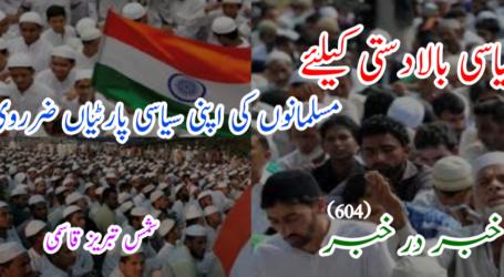 سیاسی بالادستی کیلئے مسلمانوں کی اپنی سیاسی پارٹیاں ضرروی