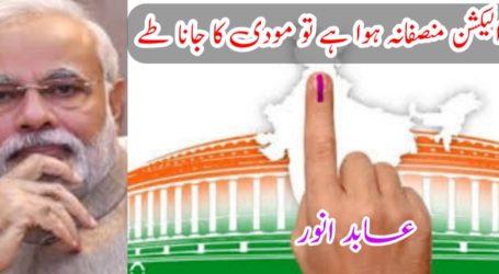 اگر الیکشن منصفانہ ہوا ہے تو مودی کا جانا طے