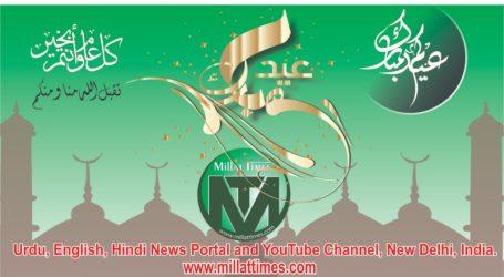 ملت ٹائمز کے جملہ قارئین ناظرین اور دنیا بھر کے مسلمانوں کو عید سعید کی پرخلوص مبارکباد
