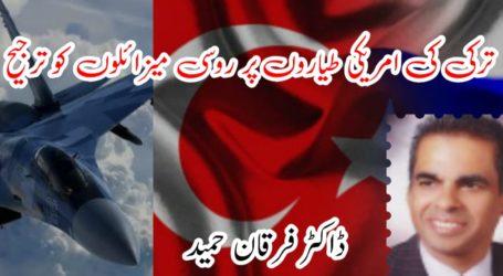 ترکی کی امریکی طیاروں پر روسی میزائلوں کو ترجیح