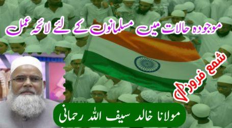 موجودہ حالات میں مسلمانوں کے لئے لائحہ عمل (۱)