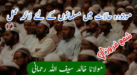 موجودہ حالات میں مسلمانوں کے لئے لائحہ عمل (۲)