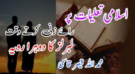 اسلامی تعلیمات پر رائے زنی کرتے وقت لبرلز کا دوہرارویہ