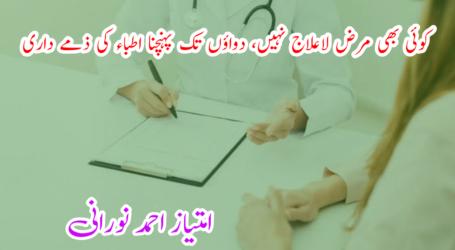 کوئی بھی مرض لاعلاج نہیں، دواؤں تک پہنچنا اطباء کی ذمے داری