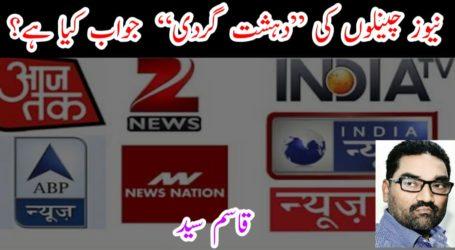"""نیوز چینلوں کی """"دہشت گردی"""" جواب کیا ہے؟"""