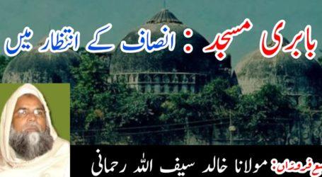 بابری مسجد: انصاف کے انتظار میں