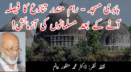 بابری مسجد – رام مندر تنازع کا فیصلہ آنے کے بعد مسلمانوں کی آزمائش!