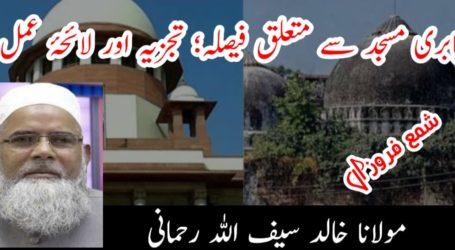 بابری مسجد سے متعلق فیصلہ؛ تجزیہ اور لائحۂ عمل