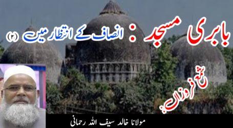بابری مسجد: انصاف کے انتظار میں (۲)