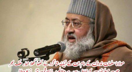 مولانا سلمان ندوی کے نام ان کے ایک شاگرد نے لکھا کھلا خط، ملک بھر میں مسلمانوں کے خلاف ہورہے مظالم پر خاموشی توڑنے کا مطالبہ