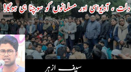 دلت ، آدیواسی اور مسلمانوں کو سوچنا ہی ہوگا!
