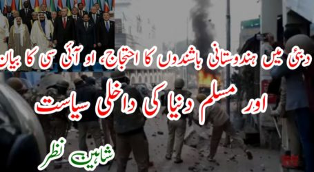 دبئی میں ہندوستانی باشندوں کا احتجاج، او آئی سی کا بیان   اور مسلم دنیا کی داخلی سیاست