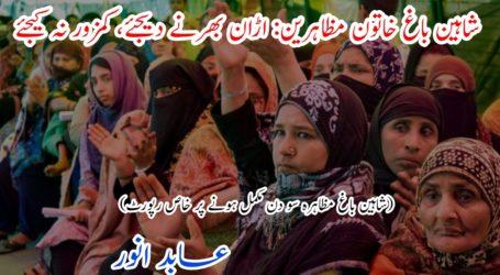 شاہین باغ خاتون مظاہرین: اڑان بھرنے دیجئے، کمزور نہ کیجیے!