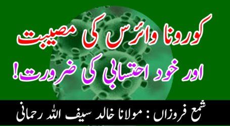 کورونا وائرس کی مصیبت  اور خود احتسابی کی ضرورت! (۱)