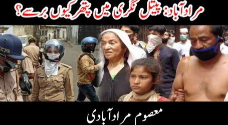 مرادآباد: پیتل نگری میں پتھرکیوں برسے؟