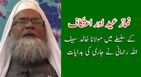 نماز عید اور اعتکاف کے سلسلے میں مولانا خالد سیف اللہ رحمانی نے جاری کی ہدایات