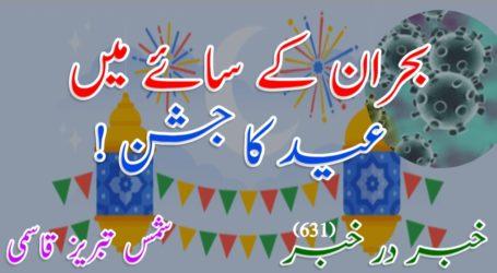 بحران کے سائے میں عید کا جشن !