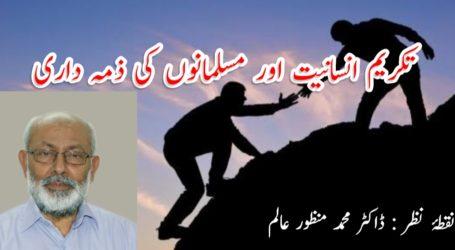 تکریم انسانیت اور مسلمانوں کی ذمہ داری