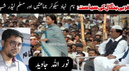مغربی بنگال کی سیاست: نام نہاد سیکولر جماعتیں اور مسلم لیڈر شپ