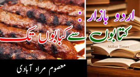اردو بازار : کتابوں سے کبابوں تک