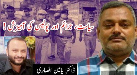 سیاست، جرائم اور پولیس کی آمیزش !