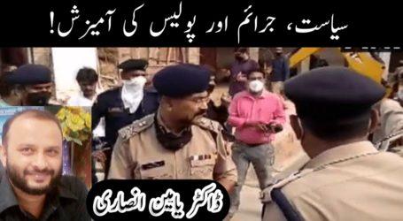 سیاست، جرائم اور پولیس کی آمیزش!