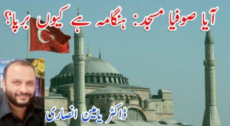 آیا صوفیا مسجد: ہنگامہ ہے کیوں برپا؟
