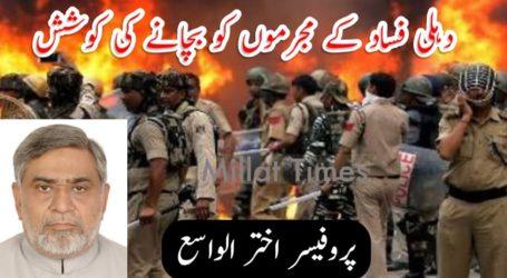 دہلی فساد کے مجرموں کو بچانے کی کوشش
