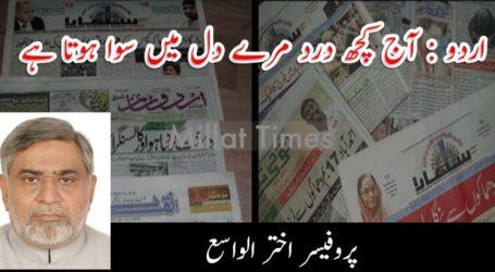 اردو : آج کچھ درد مرے دل میں سوا ہوتا ہے