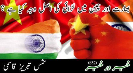 بھارت اور چین میں لڑائی کی اصل وجہ کیا ہے ؟