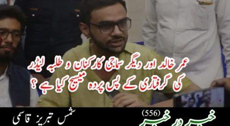 عمر خالد اور دیگر سماجی کارکنان و طلبہ لیڈر کی گرفتاری کے پس پردہ میسیج کیا ہے ؟