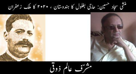 منشی سجاد حسین: حاجی بغلول کا ہندوستان ، ۲۰۲۰ کا ملک زعفران