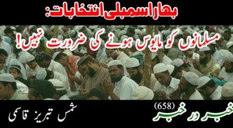 بہار اسمبلی انتخابات: مسلمانوں کو مایوس ہونے کی ضرورت نہیں!