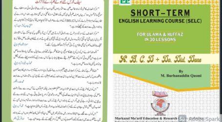 انگریزی سکھانے والی ایک نایاب کتاب
