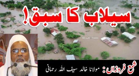 سیلاب کا سبق!