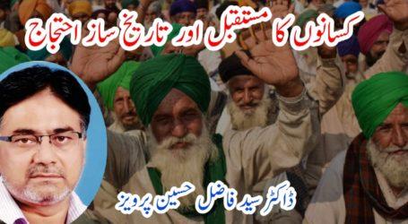کسانوں کا مستقبل اور تاریخ ساز احتجاج