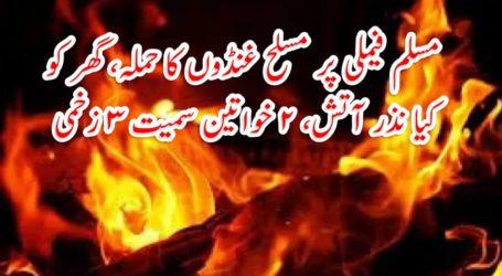 مسلم فیملی پر مسلح غنڈوں کا حملہ، گھر کو کیا نذر آتش، 2 خواتین سمیت 3 زخمی