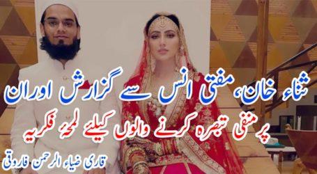 ثناء خان ، مفتی انس سے گزارش اور ان پرمنفی تبصرہ کرنے والوں کیلئے لمحۂ فکریہ