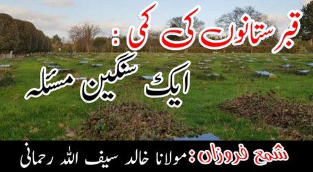 قبرستانوں کی کمی: ایک سنگین مسئلہ!