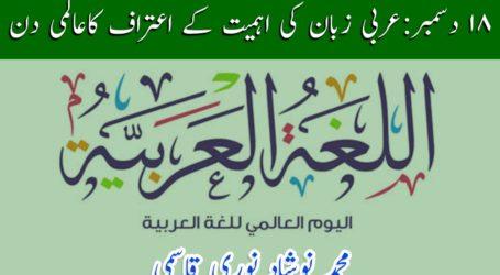 18 دسمبر: عربی زبان کی اہميت کے اعتراف کا عالمی دن