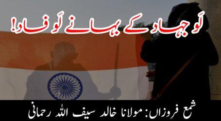 لَو جہاد کے بہانے لَو فساد!