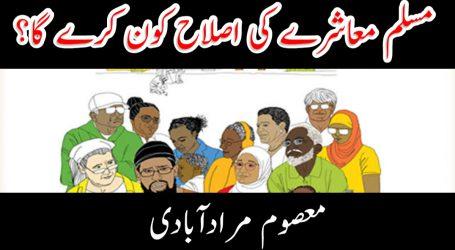 مسلم معاشرے کی اصلاح کون کرے گا؟