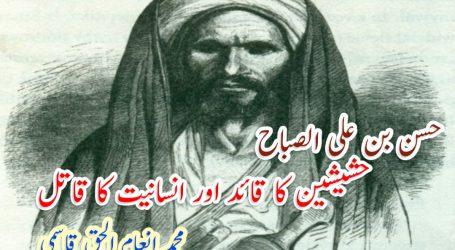 حسن بن علی الصباح حشيشین کا قائد اور انسانیت کا قاتل