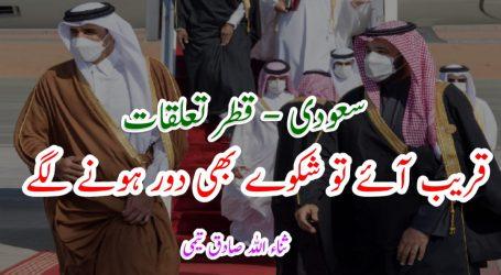 سعودی – قطر تعلقات: قریب آئے تو شکوے بھی دور ہونے لگے