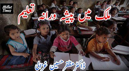 ملک میں پیشہ ورانہ تعلیم