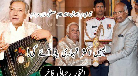 آہ !پدم وبھوشن استاد غلام مصطفٰی خان مرحوم: ہمیں اکثر تمہاری یاد آئے گی!