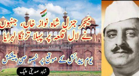 میجر جنرل شاہ نواز خاں، جنہوں نے لال قلعہ پر پہلا ترنگا لہرایا