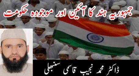 جمہوریہ ہند کا آئین اور موجودہ حکومت