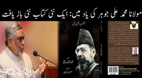 مولانا محمد علی جوہر کی یاد میں: ایک نئی کتاب نئی باز یافت